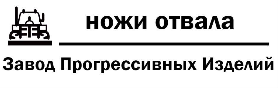 Завод Прогрессивных Изделий
